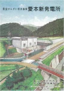 パンフレット表紙 発電所