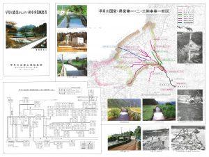 早月川農業かんがい排水事業 概要書-1