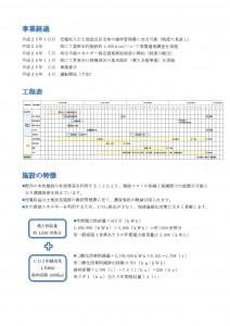 SKMBT_C28015102916160