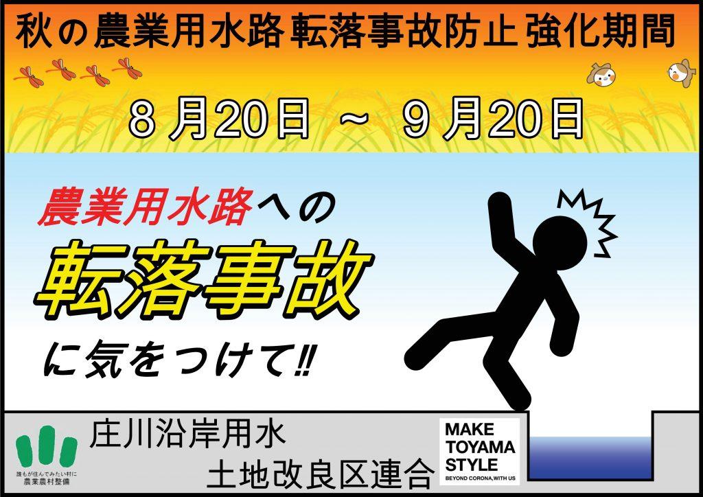 【会館・連合】秋の強化期間_事務所掲示用ポスター