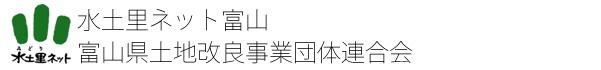 富山県土地改良事業団体連合会