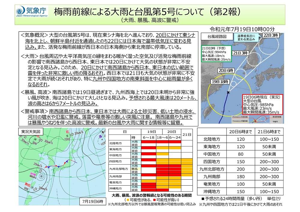 【資料】梅雨前線による大雨と台風第5号について(第2報1)