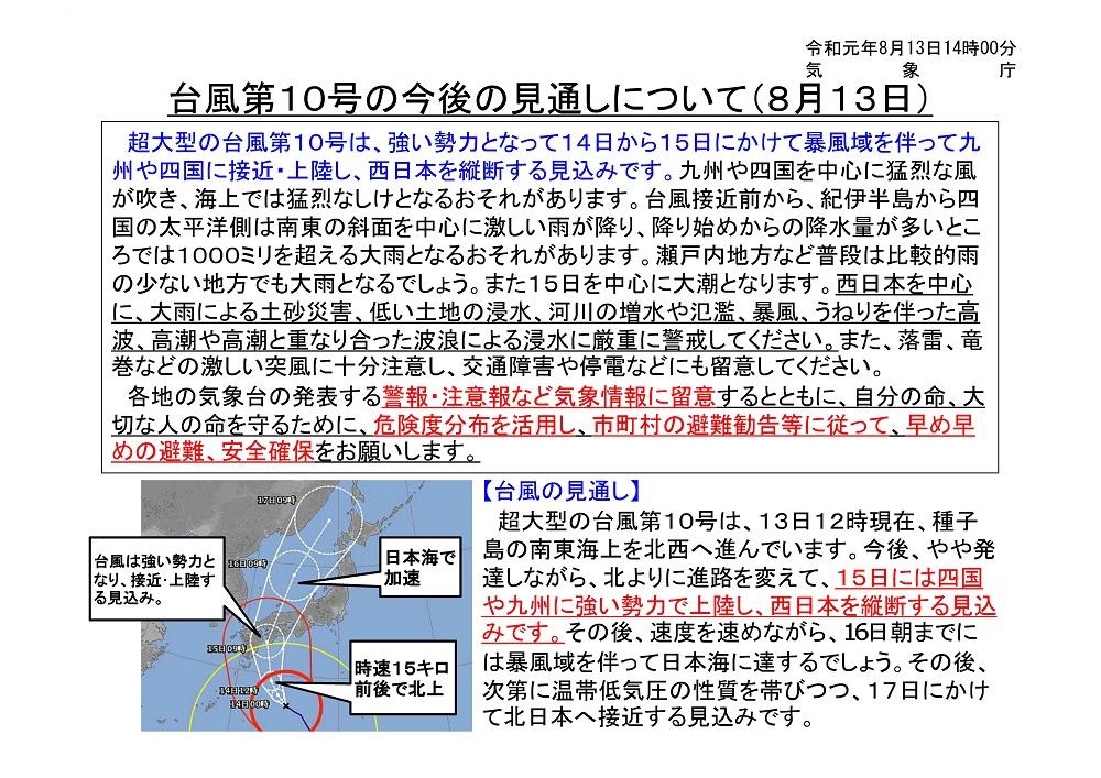 【気象庁連絡事項】資料8.13-2