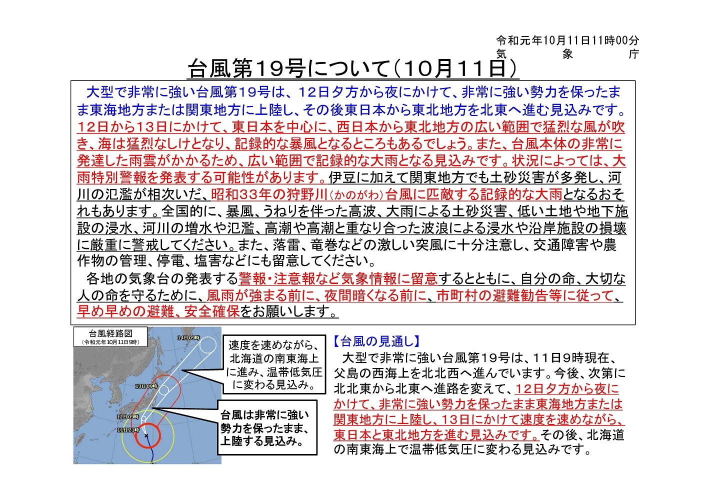 【気象庁連絡事項】資料