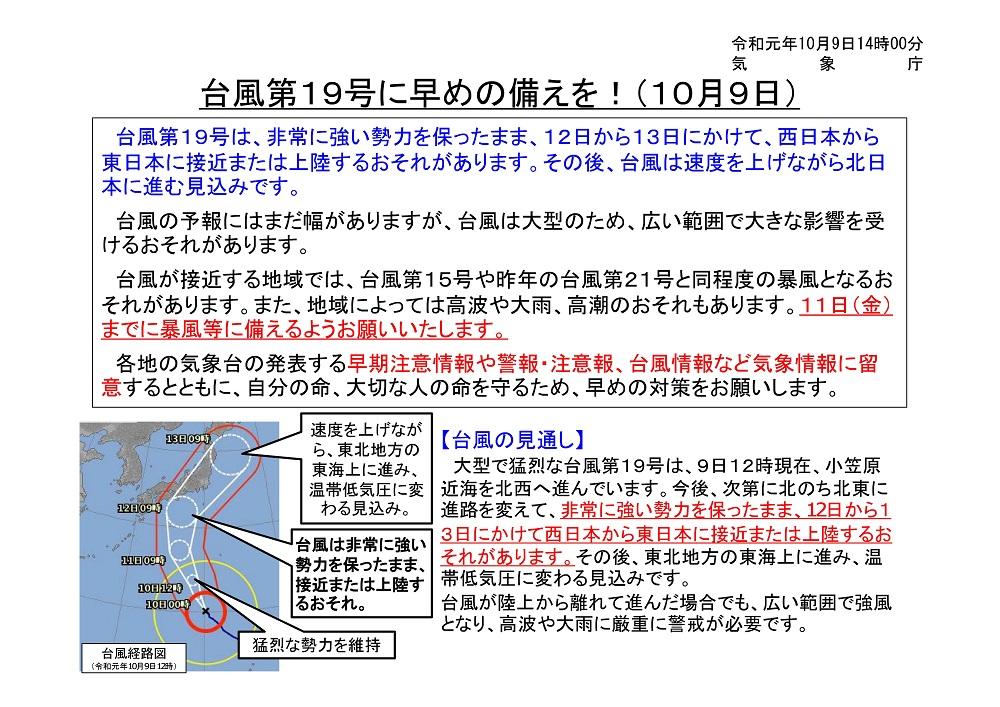 【気象庁連絡事項】資料20191009