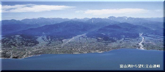 富山湾から望む立山連峰